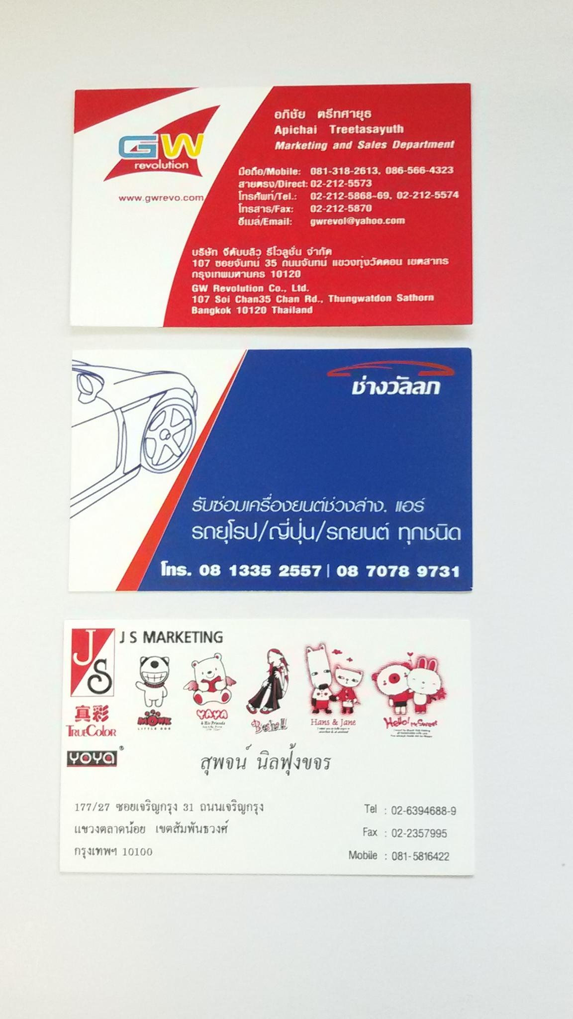 นามบัตรพีวีซี สกรีน 2-3 สี
